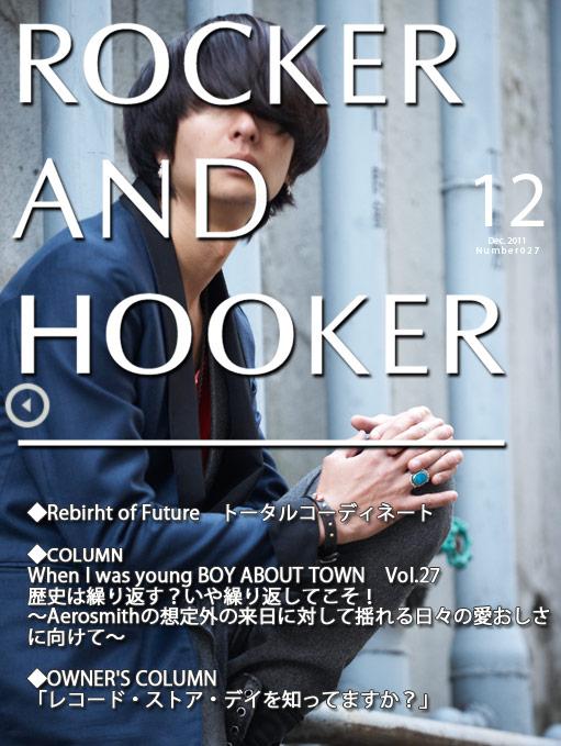 ファッションwebマガジン2011年12月号