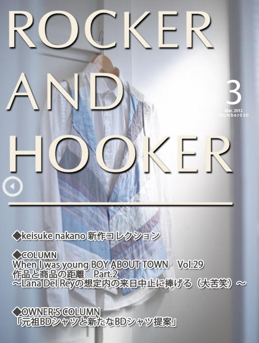 ファッションwebマガジン2012年3月号