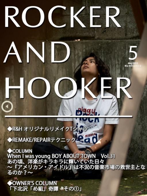 ファッションwebマガジン2012年5月号