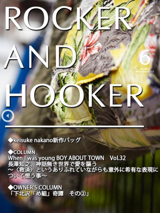 ファッションwebマガジン2012年6月号