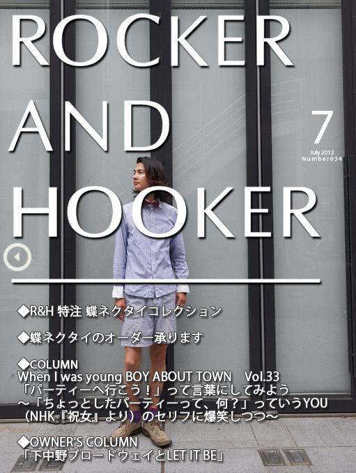 ファッションwebマガジン2012年7月号