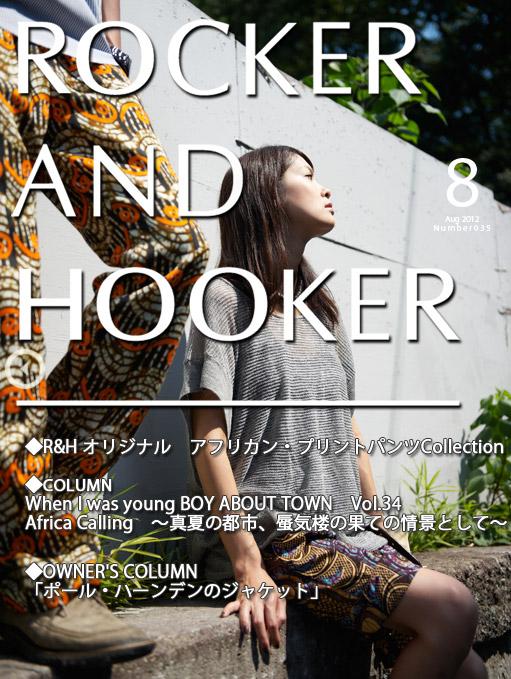 ファッションwebマガジン2012年8月号