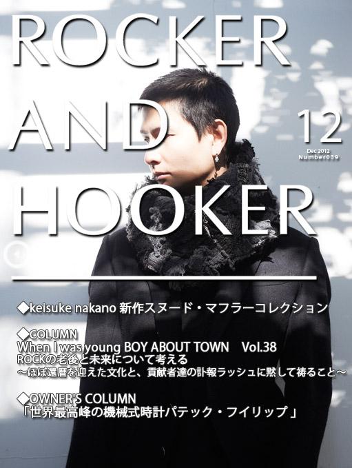 ファッションwebマガジン2012年12月号