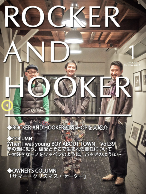 ファッションwebマガジン2013年1月号