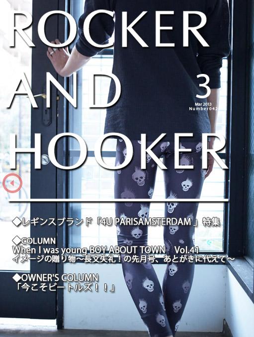 ファッションwebマガジン2013年3月号