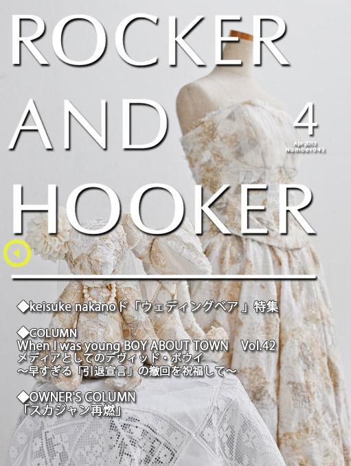 ファッションwebマガジン2013年4月号