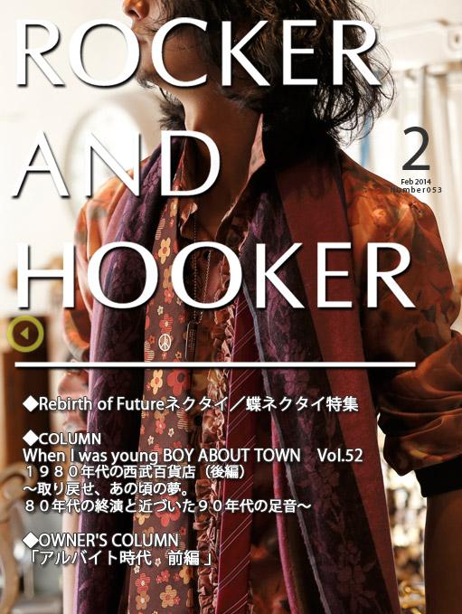 ファッションwebマガジン2014年2月号