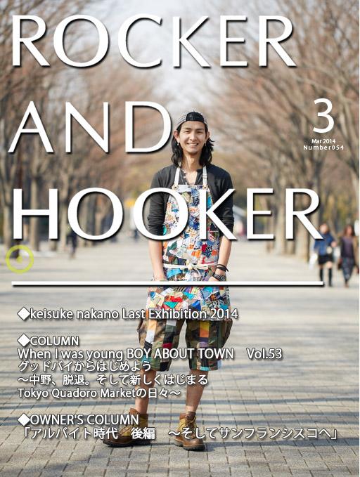 ファッションwebマガジン2014年3月号